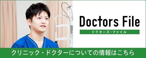当院のドクターがドクターズ・ファイルに紹介されました