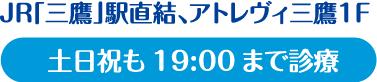 JR「三鷹」駅直結、アトレヴィ三鷹1F 土日祝も 19:00まで診療